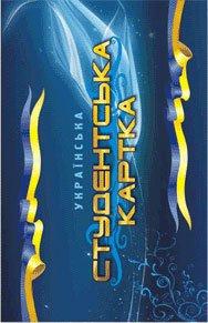 Всеукраїнська Картка, 7 марта 1989, Ивано-Франковск, id34104611
